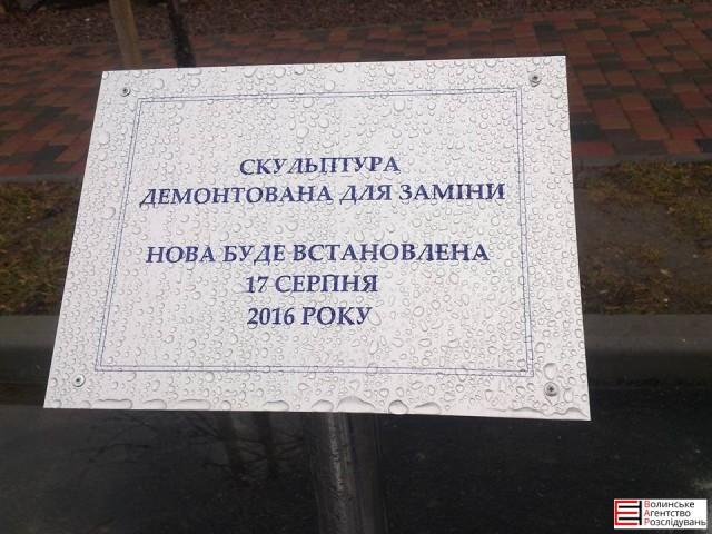 В Луцке убрали памятник Скрябину: опубликованы фото (2)