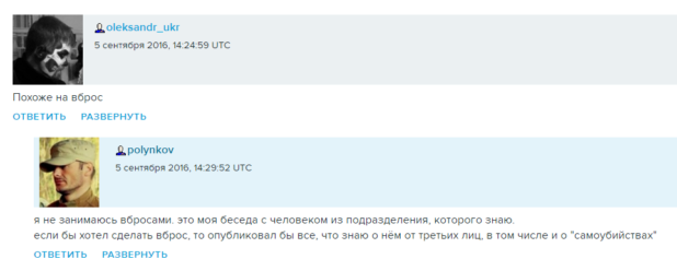 Бойовики ДНР скаржаться на одіозного ватажка через страти: опубліковано листування (3)