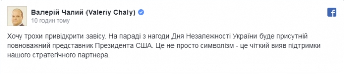 В Украину срочно едет советник Трампа (2)