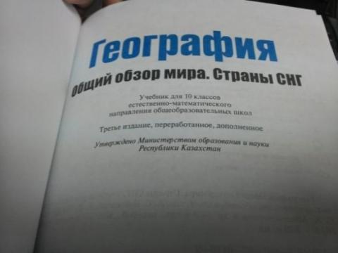 У Казахстані Крим знову став українським в шкільних підручниках (6 фото) (5)