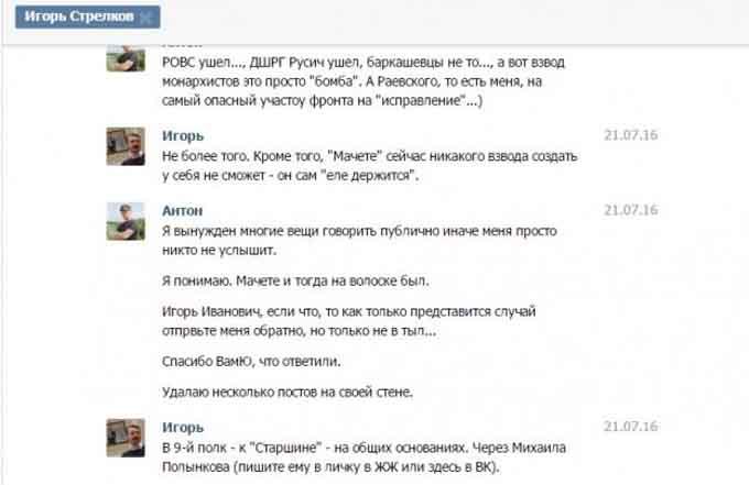Бойовик Стрєлков знову сподівається повоювати: оприлюднене листування (2)
