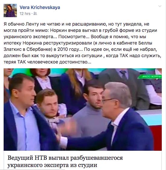Скандал з українцем на путінському ТБ: в Росії жорстко присоромили агресивного ведучого (2)