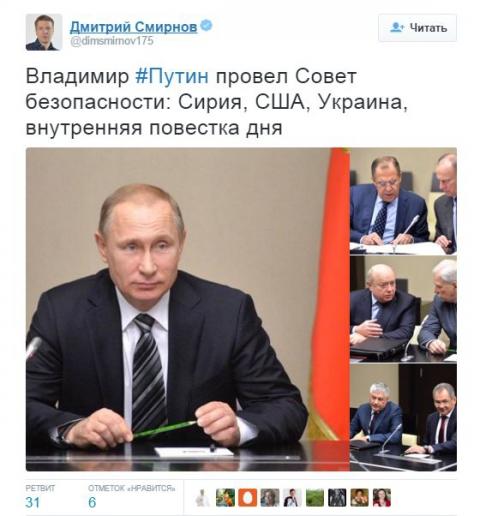 Путин созвал оперативное совещание Совета безопасности (1)