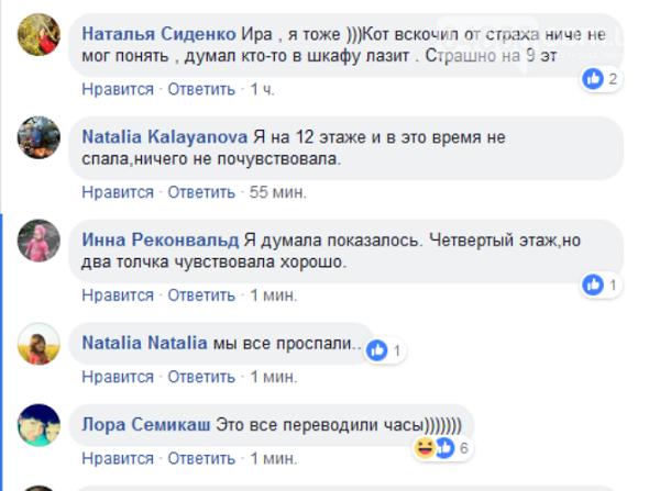 Реально трусило: соцмережі бурхливо обговорюють землетрус під Одесою (2)
