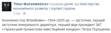 Абромавичус уходит в отставку: реакция соцсетей (14)