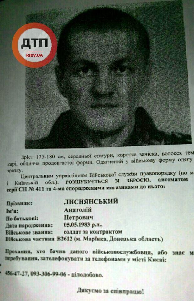 Поліція розшукує озброєного бійця АТО, що втік з частини: опубліковане фото (1)
