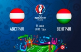 Австрия - Венгрия - 0-2: хронология матча первого тура Евро-2016