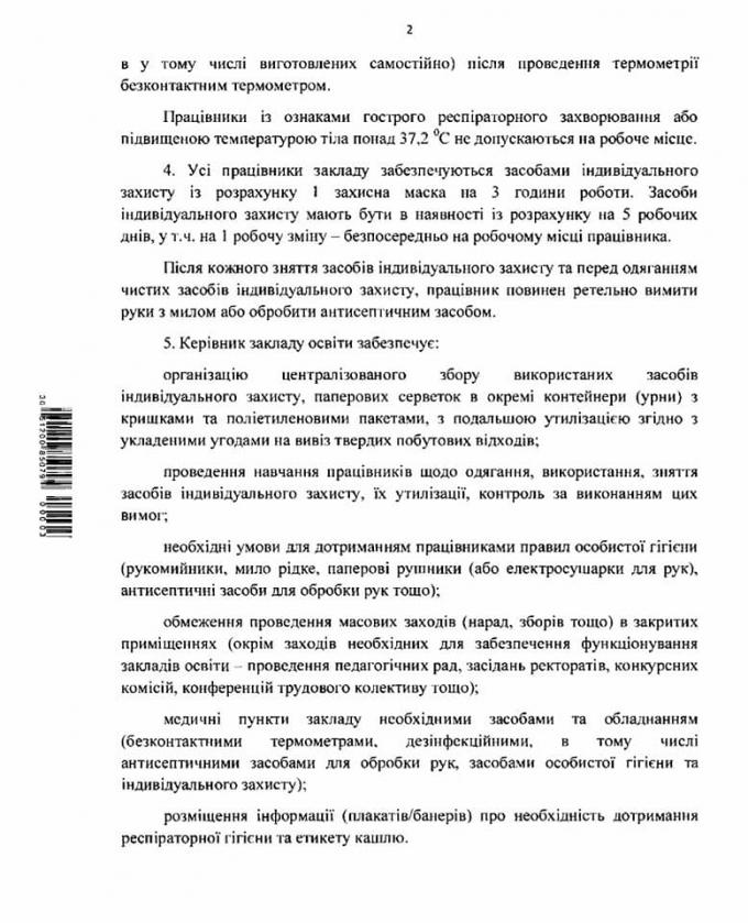В Україні затвердили нові правила навчального процесу - як вчитимуться школярі з 1 вересня (3)