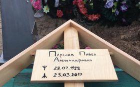 Убийцу Вороненкова похоронили по необычному обряду: опубликованы фото