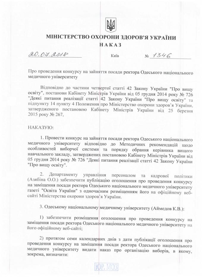 Громкие кадровые перестановки в Одесском медуниверситете: Минздрав объявил конкурс (1)