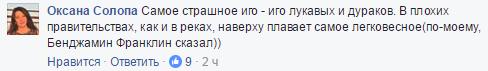 Савченко взорвала соцсети словами насчет евреев: появилось видео (3)