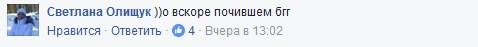 """Главарь ДНР """"умер"""": соцсети взорвало поминальное видео (2)"""