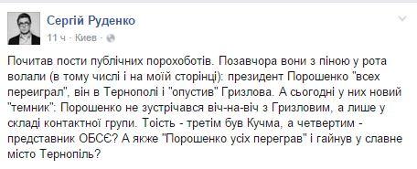 Промова Порошенка: реакція соцмереж на прес-конференцію президента (4)