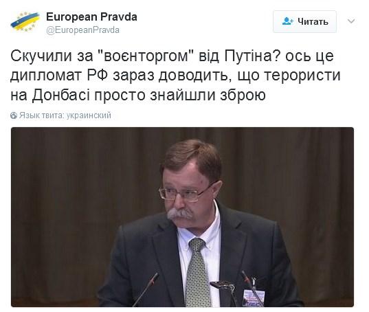Россия не отрицает, что поставляет оружие для атаки против гражданских на востоке Украины, - представитель Украины в Гааге - Цензор.НЕТ 4721