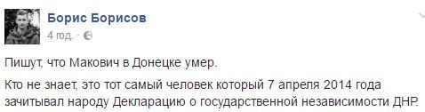 Болезнь Чуркина: сеть взбудоражила новость о смерти одного из идеологов ДНР (1)