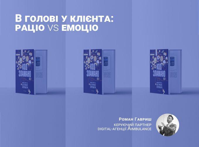 """Книжный Арсенал: """"В голове у клиента: рацио VS эмоцио"""" - эксклюзивная прямая трансляция (видео)"""