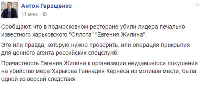 Операція по прикриттю: у Авакова прокоментували вбивство Жиліна в Росії (1)