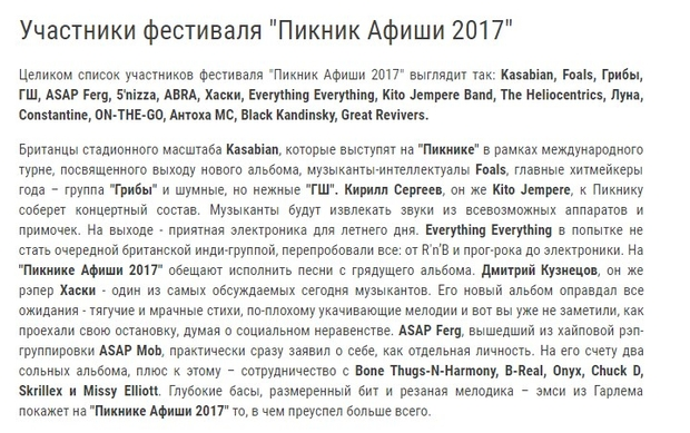 Украинские артисты собрались на российский фестиваль (2)