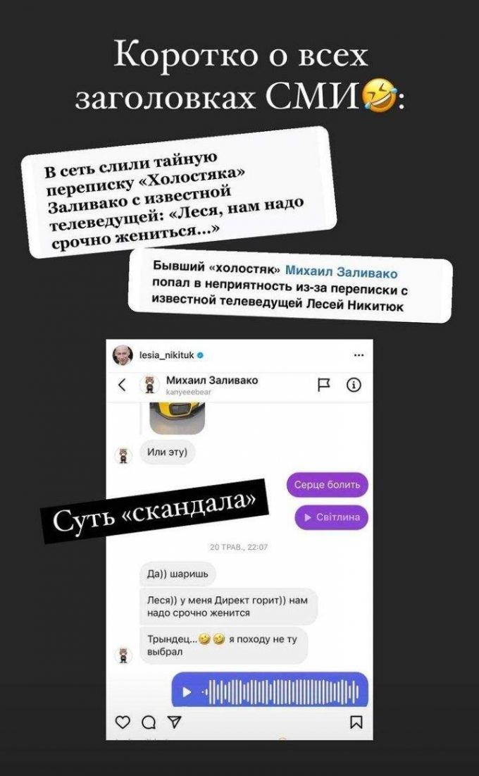 """Я не ту обрав — Богдан прокоментувала злите листування """"холостяка"""" з Лесею Нікітюк (1)"""