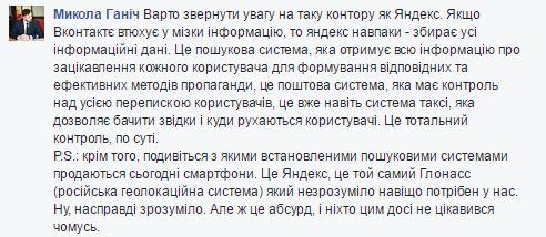 Не только соцсети: Шкиряк рассказал, что еще российское нужно запретить (4)