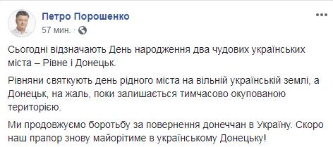 Скоро флаг Украины вновь будет развеваться в Донецке: Порошенко выступил с громким обещанием (1)