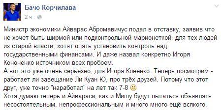 Абромавичус уходит в отставку: реакция соцсетей (1)