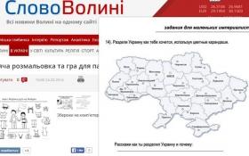 На Волині запропонували дітям поділити Україну: опубліковано фото