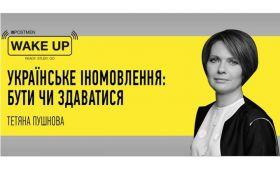 Как формируется имидж Украины в мире: смотрите эксклюзивную трансляцию на ONLINE.UA
