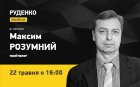 Політолог Максим Розумний 22 травня - в прямому ефірі ONLINE.UA (відео)