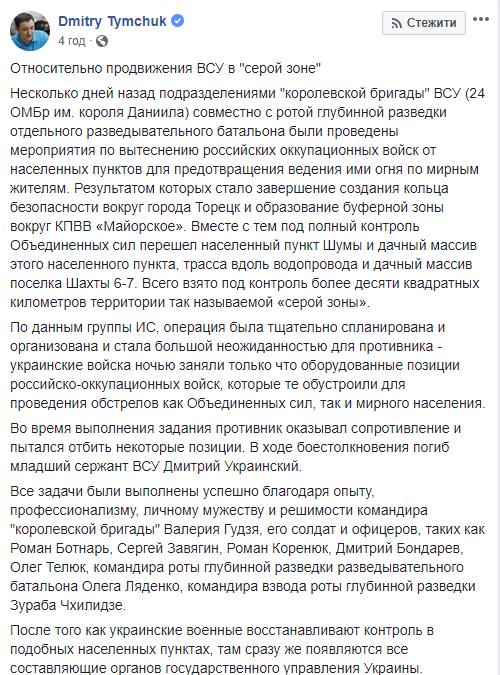 ЗСУ взяли під контроль ще один населений пункт на Донбасі (1)