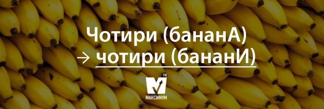 Говори красиво: 20 типових помилок, які ми найчастіше допускаємо в українській мові - фото 200378