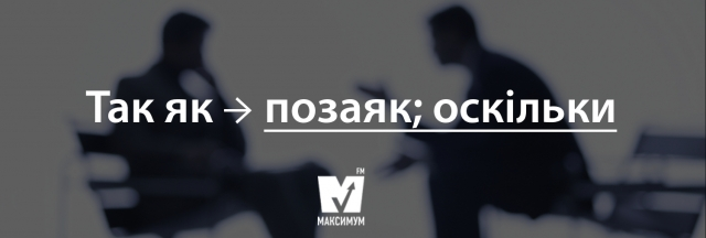 Говори красиво: 20 українських слів, які замінять наш суржик - фото 198694