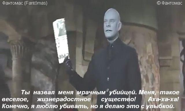 Ты назвал меня мрачным убийцей. Меня, такое веселое, жизнерадостное существо! Аха-ха-ха! Конечно, я люблю убивать, но я делаю это с улыбкой. © Фантомас