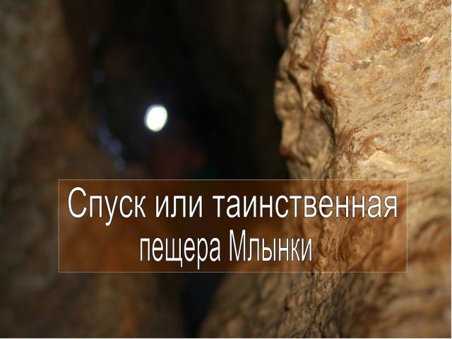 """Результат пошуку зображень за запитом """"Таинственная пещера Млынки ( фото + текст)"""""""