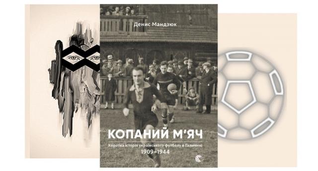 В Україні вийшла книга про футбол у довоєнній Галичині