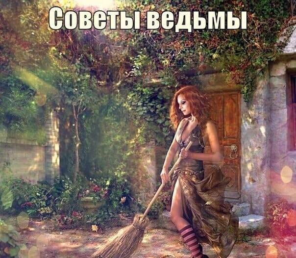 Советы ведьмы.