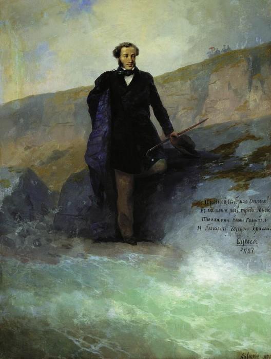 Пушкин на берегу Чёрного. 1897г.