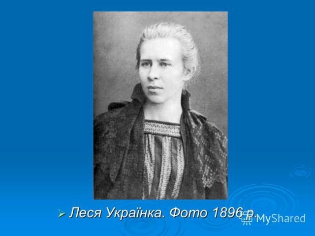 """Результат пошуку зображень за запитом """"Опубликованы уникальные фото Леси Украинки - фото."""""""
