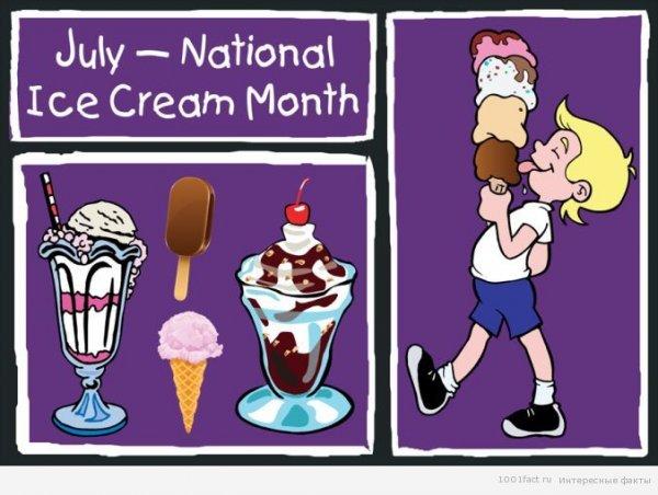 Некоторые интересные факты о мороженом