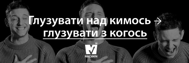 Говори красиво: 20 типових помилок, які ми найчастіше допускаємо в українській мові - фото 200377