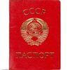 принят паспорт СССР