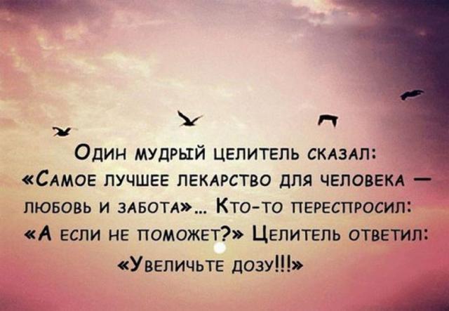 фото с фразами о любви и жизни процессом