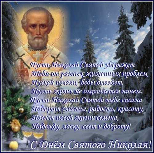 Картинки по запросу картинки с днем святого николая