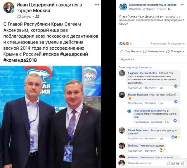 Аксенов проговорился, кто именно помог оккупировать Крым - фотодоказательство (1)