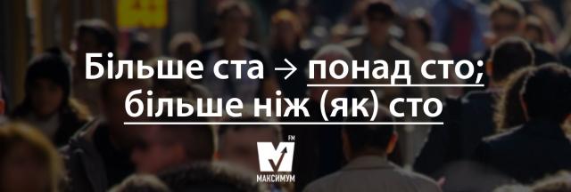 Говори красиво: 20 українських слів, які замінять наш суржик - фото 198690