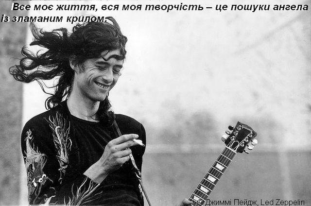 Все моє життя, вся моя творчість – це пошуки ангела із зламаним крилом.   © Джиммі Пейдж, Led Zeppelin