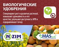 Гумат Калия - ENZIM Agro - Энзим-Агро