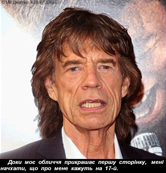 Доки моє обличчя прикрашає першу сторінку, мені начхати, що про мене кажуть на 17-й. © Мік Джаггер, Rolling Stones