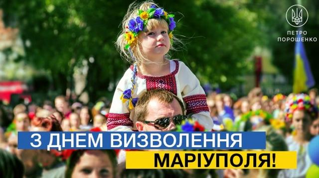 Мариуполь отмечает День освобождения города от боевиков