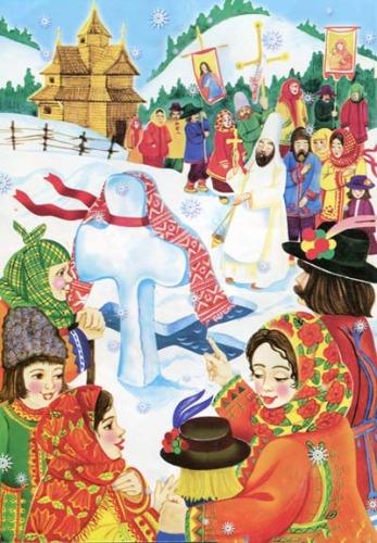 Картинки по запросу Традиції та вірування на Водохреща